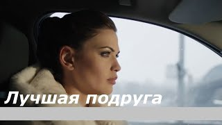 Хороший фильм - Лучшая подруга - смотреть русское кино онлайн семейные сериалы русские про любовь HD