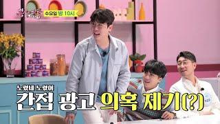 선공개] 빈틈없이 채워진 영탁의 냉장고는?(뽕숭아학당 …