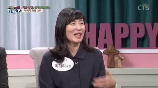 다시보는 #내가매일기쁘게♪ | 다음 세대는 한국교회의 희망_이해리 교장 2부