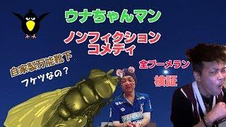 2017年12月21日枠より モモナナ&朝比奈ディスるもブーメラン ウナちゃ...