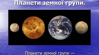 Планети земної групи. Презентація