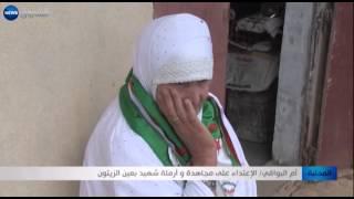 أم البواقي: الاعتداء على مجاهدة وأرملة شهيد بعين الزيتون