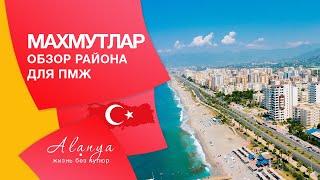 Алания Махмутлар, обзор районов  Алании/ Отличный вариант для ПМЖ в Турции.🌇 Махмутлар2020