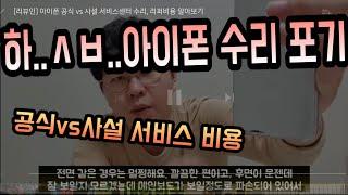 [리뷰in] 아이폰 공식 vs 사설 수리, 리퍼비용 전…