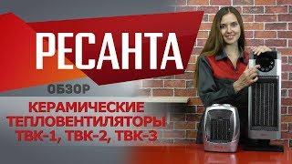 Обзор керамических тепловентиляторов РЕСАНТА ТВК