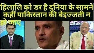 KULBHUSHAN YADAV CASE : ZAFAR HILALY को लगा डर II PAKISTAN MEDIA ON INDIA LATEST II HARISH