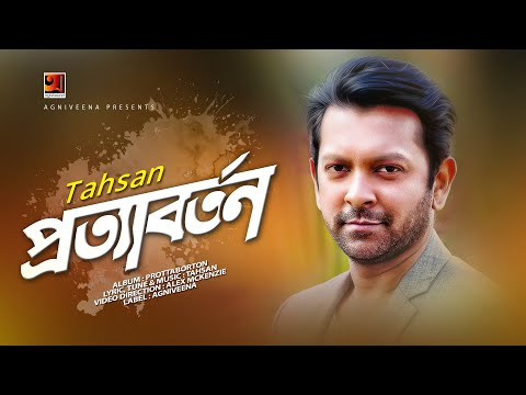 Bangla Hit Music Video | Porttaborton | by Tahsan |  Album Prottaborton | ☢☢ EXCLUSIVE ☢☢