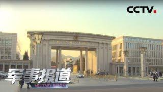《军事报道》 20191128| CCTV军事