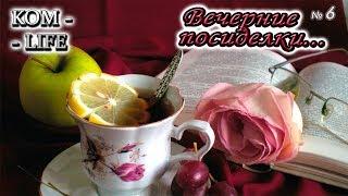 видео: ВЕЧЕРНИЙ ВТОРНИЧНЫЙ СТРИМ #6