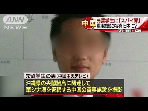 「スパイ罪」元留学生の中国人の男に実刑判決(16/04/21)
