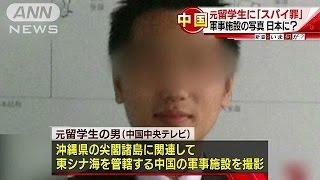 「スパイ罪」元留学生の中国人の男に実刑判決(16/04/21) thumbnail