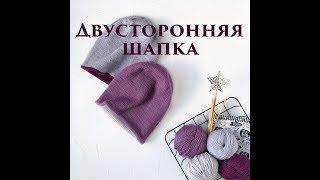 Как связать двустороннюю шапку. Простая теплая шапка бини.