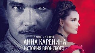 Анна Каренина. История Вронского (2017) Трейлер к фильму