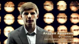 Социальный ролик. Андрей Аршавин. Выбор