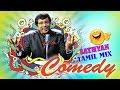 Tamil comedy | Sathyan | Tamil Funny Scenes | Tamil Movie Funny Scenes | Tamil New Movie Comedy