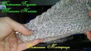 Вязание спицами.  Тапочки  Носочки