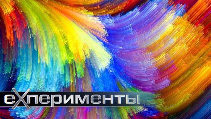 Красочный мир | ЕХперименты с Антоном Войцеховским