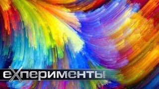 EXперименты  Красочный мир