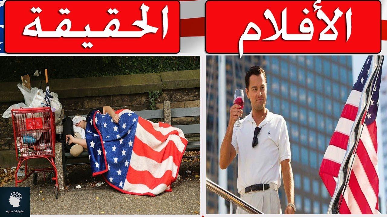حقائق سوف تغير نظرتك كلياً عن امريكا والشعب الامريكي ..!!