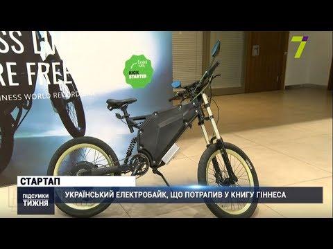 Новости 7 канал Одесса: Український електробайк, що потрапив у Книгу рекордів Гіннеса