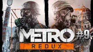 METRO2033 Redux 60FPS #9- Вход в Библиотеку