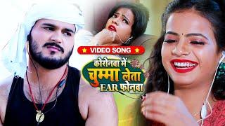 #VIDEO | #Arvind Akela Kallu | करोनवा में चुम्मा लेता EAR फोनवा | #Antra Singh | Bhojpuri Song 2020