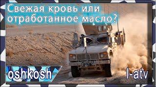 Хаммеров больше не будет! Армейский внедорожник Ошкош заступает на службу ВС США. Обзор и критика.