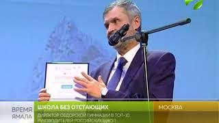 Директор Обдорской гимназии вошёл в десятку лучших