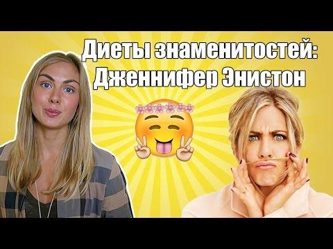 Диеты знаменитостей: Дженнифер Энистон