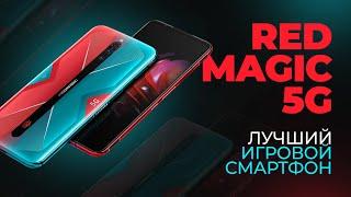 RED MAGIC 5G - лучший игровой смартфон в мире! Экран 144HZ и 865 SNAPDRAGON