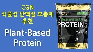 CGN 식물성 단백질 보충제 추천