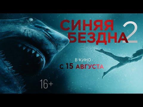 СИНЯЯ БЕЗДНА 2 | Тизер-трейлер | В кино с 15 августа