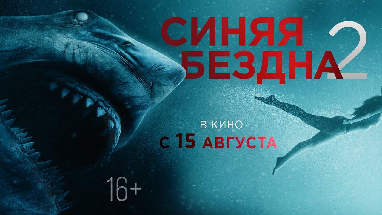 синяя бездна 2 в кино с 15 августа 2019, киноафиша Симферополя, что посмотреть в кино