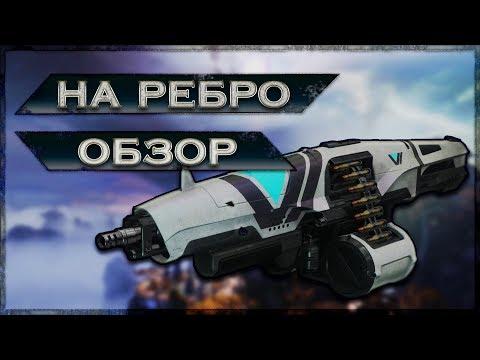 Destiny 2: НОВЫЙ ПУЛЕМЕТ! НА РЕБРО!