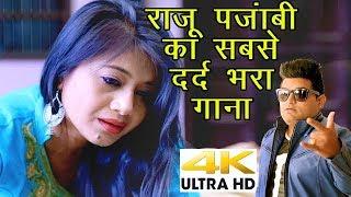2018 का सबसे हिट गाना - Raju Punjabi का सबसे दर्द भरा गाना - जुदाई  - Superhit Haryanvi Songs 2017