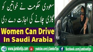 Women in Saudi Arabia can drive | King Salman issues decree allowing women to drive in Saudi Arabia