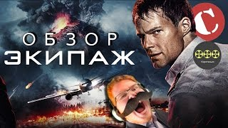 'Экипаж' - Хороший русский блокбастер? [Коротенько]