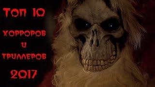 Топ 10 фильмов ужасов и триллеров 2017 года !