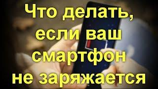 видео Если телефон не заряжается. (что сделать).