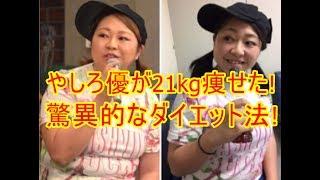 やしろ優さんが21キロのダイエットに成功したとブログで発表され話題に...