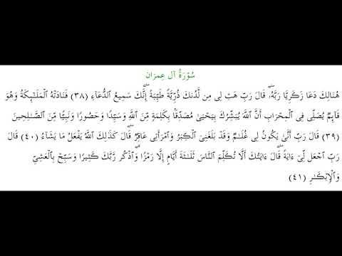 SURAH AL-E-IMRAN #AYAT 38-41: 2nd January 2019