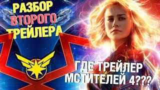 Обзор второго трейлера Капитан Марвел | Где трейлер Мстители 4?? | Скруллы не такие уж и плохие?