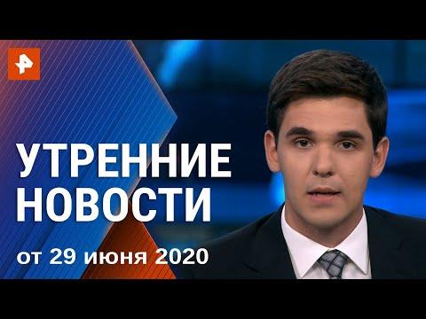Утренние новости РЕН ТВ с Романом Бабенковым. Выпуск от 29.06.2020