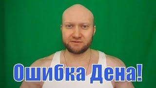 Денис Борисов совершил ужасную ошибкО! Дробное питание...