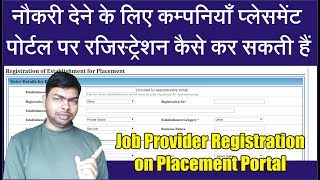 Full Process of Job Provider / Establishment Registration on Placement Portal || NCVT MIS