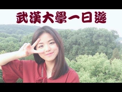 【Vlog】武漢大學一日遊 || Wuhan University campus tour