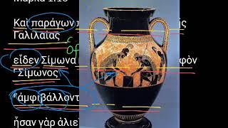 Марка 1:16. Уроки древнегреческого. Читаем и разбираем Новый Завет