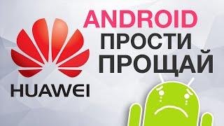 Huawei: Android, прости и прощай! Galaxy A8s с дыркой на экране, Tesla Model X и другие новости!