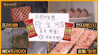 [의성마늘햄 맛있게 굽는 법] 프라이팬, 전자레인지, …