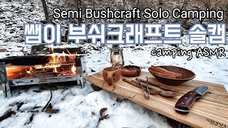 semi bushcraft solo camping ASMR / no talk no music